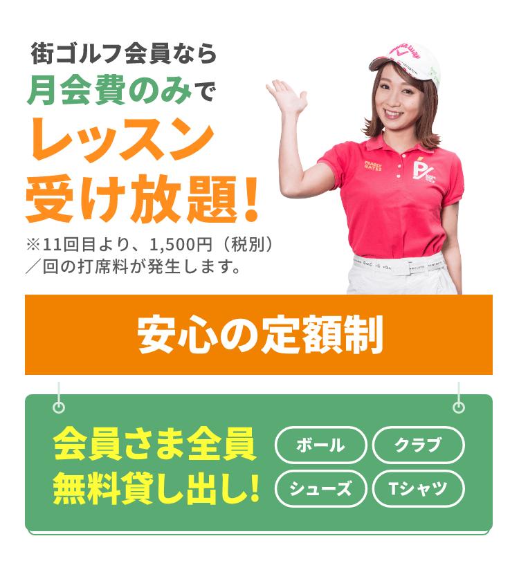 街ゴルフ会員なら月会費のみでレッスン受け放題!※11回目より、1500円(税別)/回の打席料が発生します。