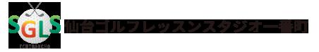 仙台ゴルフレッスンスタジオ一番町